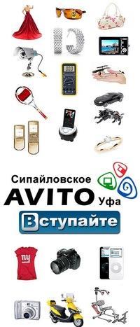 Авито уфа помощь в получении ипотеки документы для кредита Лениногорская улица