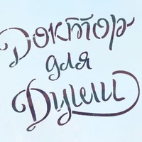 Логотип Доктор для Души / Психолог Марина Жукова