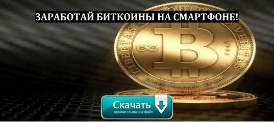 Заработок биткоинов на мощности компьютера-11