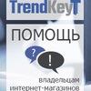 Владелец интернет-магазина | Помощь | TrendKey