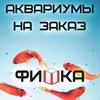 🐠 Аквариумы ФИШКА на заказ в Воронеже 🐠