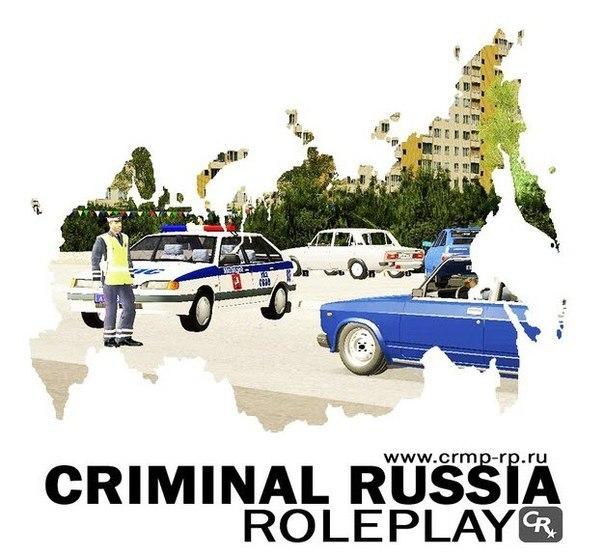Criminal Russia RolePlay | CRMP 0.3e