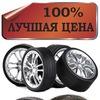 Купить диски шины колеса и резину недорого