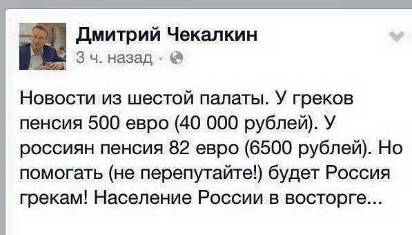 РФ потратит 500 млрд из резервного фонда для закрытия дыр в бюджете: экономические условия сильно изменились, - Медведев - Цензор.НЕТ 9406