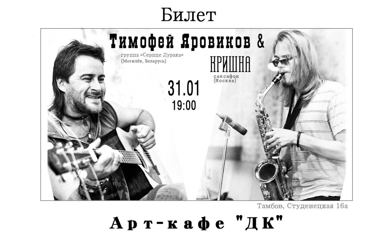 Афиша Тамбов Тимофей Яровиков&Кришна(саксофн) Тамбов, 31 янв