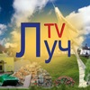 """Краснолучский телеканал """"ЛУЧ"""""""