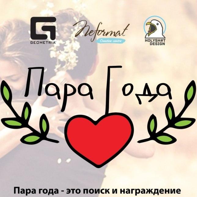 Афиша Владивосток ПАРА ГОДА. Выиграй романтический уикенд!