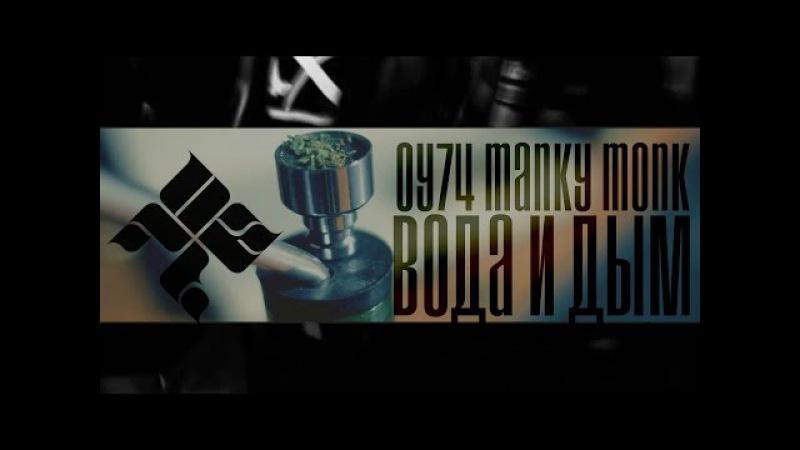 ОУ74 Manky Monk - Вода Дым