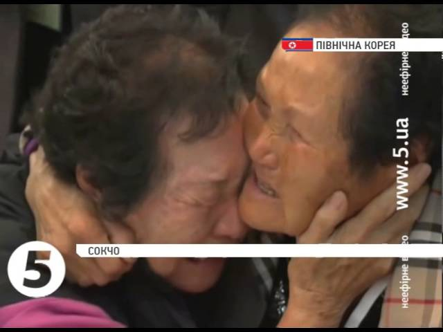 КНДР та Південна Корея провели зустріч розділених сімей