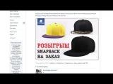 Кепка прямой козырек. Розыгрыш SnapBack от Myfutbolka.com.ua в Украине