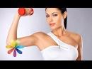 Как вернуть рукам форму. Комплекс упражнений для зоны подмышек от Аниты Луценко....