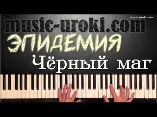 Тодоровский танцующие клавиши ноты для