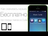 Как скачивать музыку на iPhone или iPad бесплатно при помощи джейлбрейк твиков из Cydia