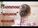 Плетение волос колосок русская коса волной