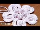 How to Crochet 3D Flower Урок 2 Вязание крючком объемного Цветка
