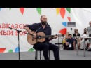 Семен Слепаков «Спортивный репортаж» на форуме «Машук-2015»