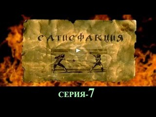 фильм Сатисфакция (сериал) \ 2005 (СЕРИЯ-7)