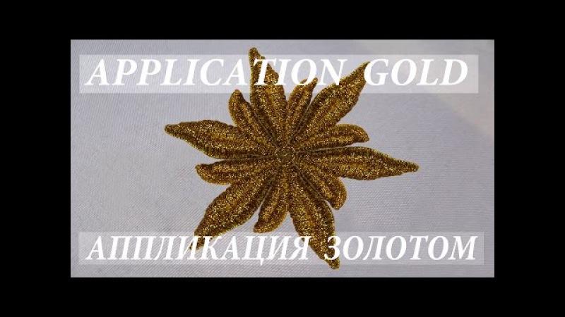 EMBROIDERY GOLD RELIEF    РЕЛЬЕФНАЯ ВЫШИВКА золотом