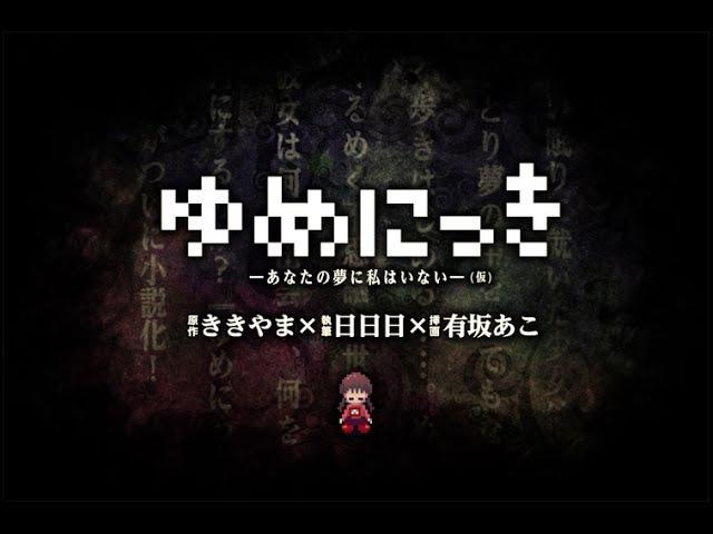 Yume Nikki Soundtrack (Full)