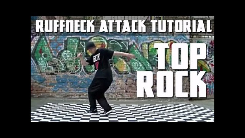 How to Breakdance - Ruffneck Attack Tutorial - Top Rock Level