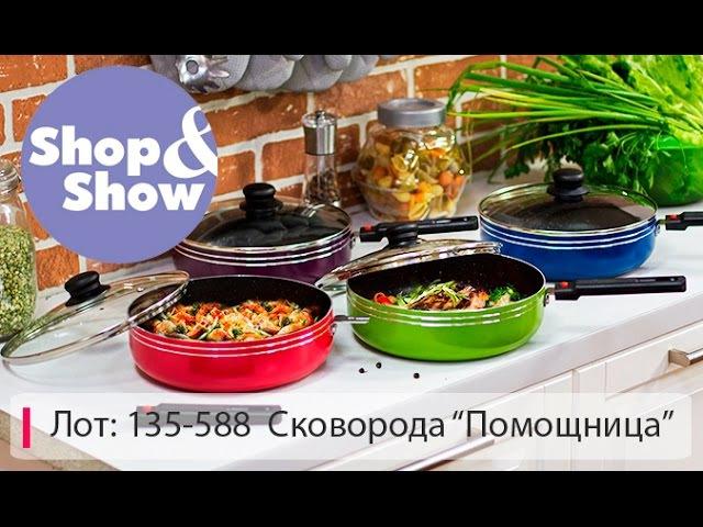 Shop Show (кухня). 135588 сковорода Помощница