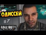 Прохождение игры Call of Duty: Black Ops II ► Серия #7 [ОДИССЕЙ БАРАК ОБАМА] Геймплей CoDBO2