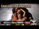 Лиза Боярская в спектакле Леди Макбет нашего уезда