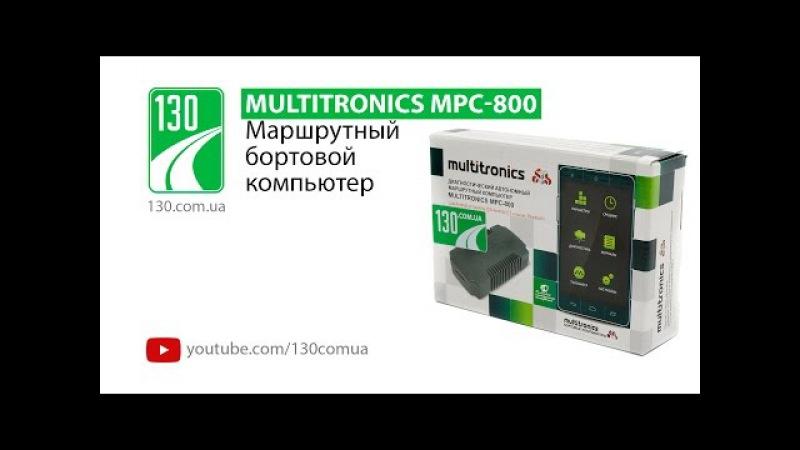 Multitronics MPC-800 — маршрутный БК на Android — видео обзор 130.com.ua