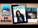 ОНА - МУЖЧИНА в программе Главная Редакция на КТК, при участии VIKTOR O и Lady Star