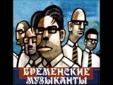 Rammstein   кавер «Песенки друзей» из мультфильма «Бременские музыканты»