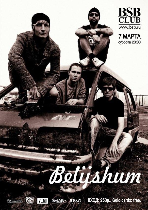 Афиша Владивосток BELIJSHUM / 7 марта / BSB