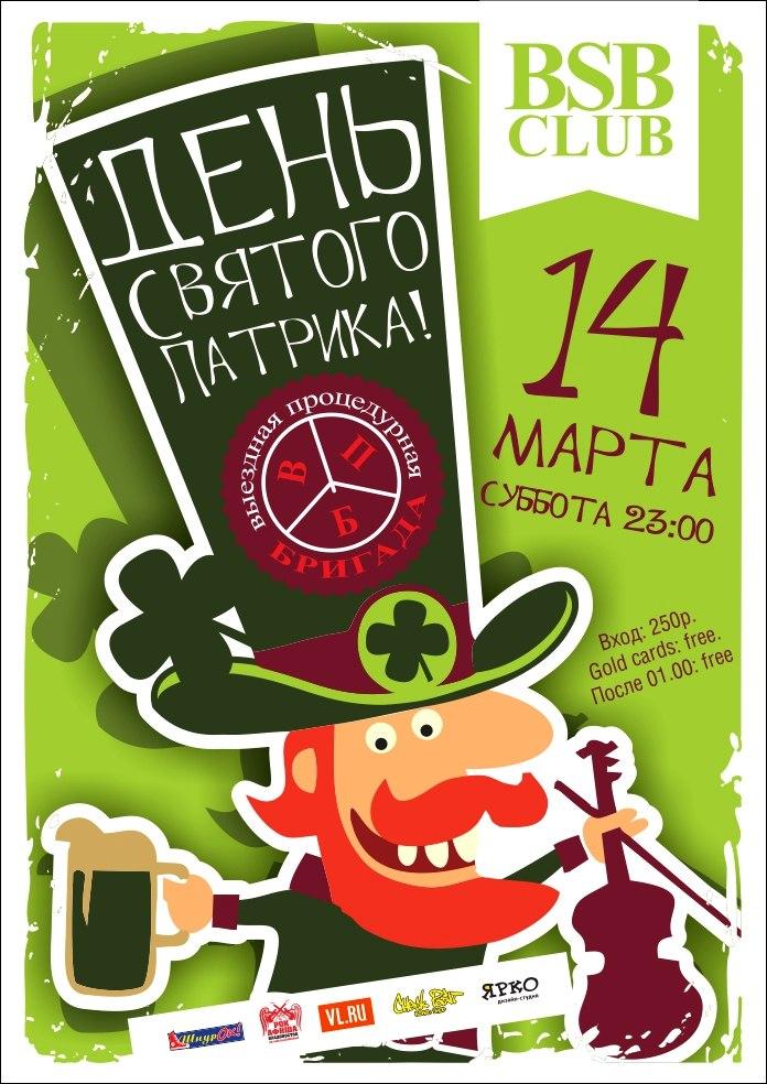Афиша Владивосток 14 марта «ДЕНЬ СВЯТОГО ПАТРИКА» в BSB