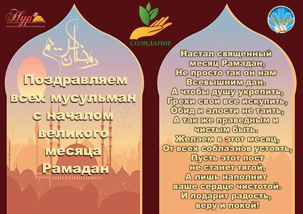 Смс поздравления с окончанием рамадана