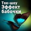 "Ток-шоу ""Эффект бабочки"""