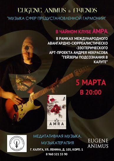 "Афиша Калуга ""Eugene Animus & Friends"" 5 марта в 20:00 в Амре"
