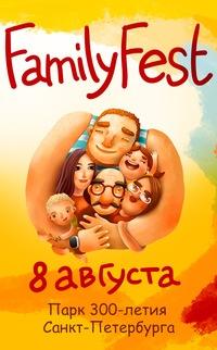 Фестиваль FamilyFest