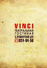 Актерская читка - ACTION in «VINCI»
