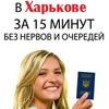 Загранпаспорт Харьков срочно