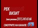 """Анонс """"Рекламный визит"""" на канале ОТВ"""