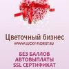 Цветочный бизнес - ИГРА С ВЫВОДОМ ДЕНЕГ