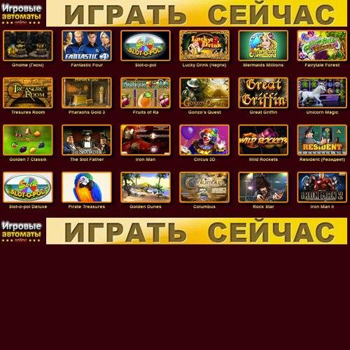 Игра любимые слоты играть бесплатно | ВКонтакте