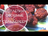 Котлеты Овощные с Сельдереем ✔ Вегетарианские рецепты