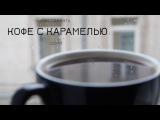 Как приготовить настоящий кофе с карамелью дома Лайфхакер