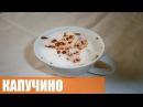 Капучино в домашних условиях рецепт кофе с пенкой
