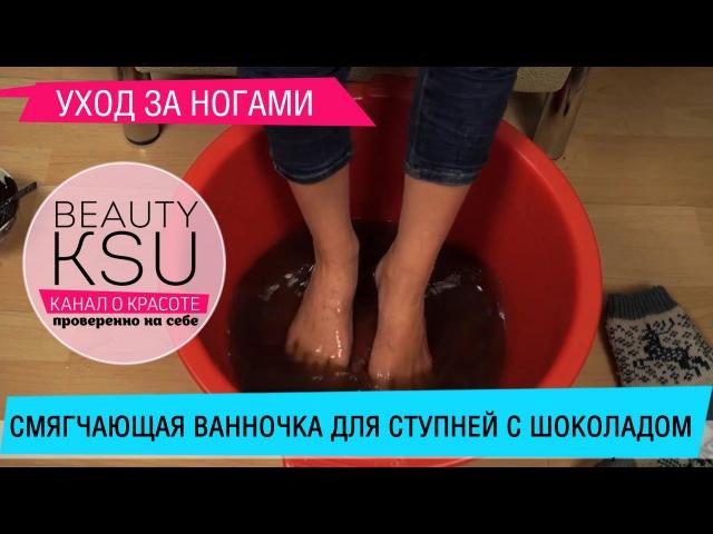 Ванночка от натоптышей (какао). Уход за пятками от Beauty Ksu
