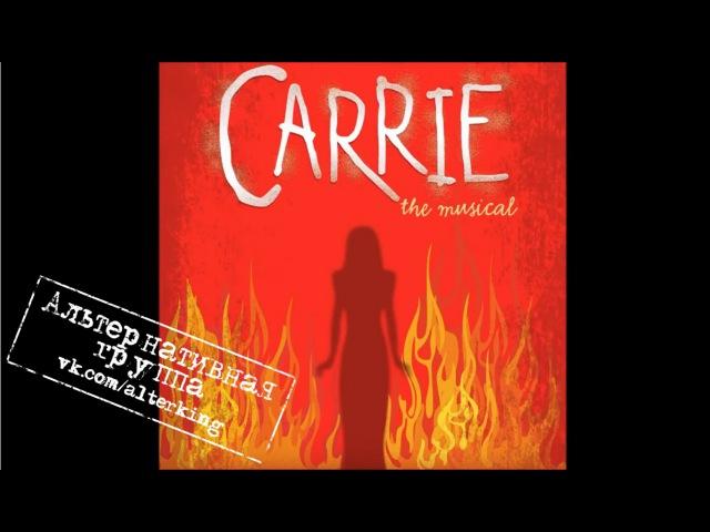 2) Кэрри/ Carrie (Кэрри: Мюзикл (2012 год) / Carrie The Musical) (Перевод песни)