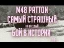 M48 PATTON - Самый СТРАШНЫЙ, но веселый бой 18 Железный Капут DRZJ Edition