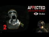Артур BlackSilverUfa продолжает играть в Affected на Oculus Rift. Часть 2.