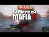MAFIA 3 - ГЕЙМПЛЕЙ (GamesCom 2015)