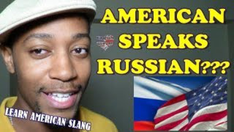 (Black New Yorker speaks Russian) Learn Slang 4 Russians